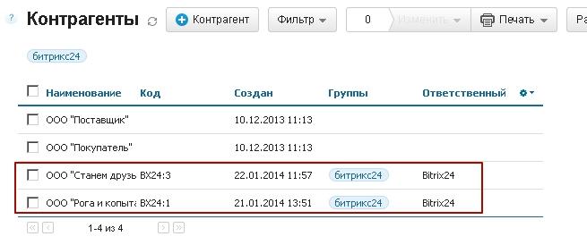 Bitrix24 мой склад 1с битрикс закрыть публичную часть