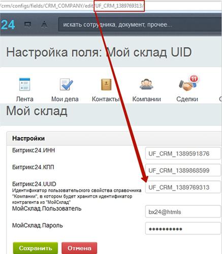 Мой склад интеграция с битрикс24 битрикс отправить файл